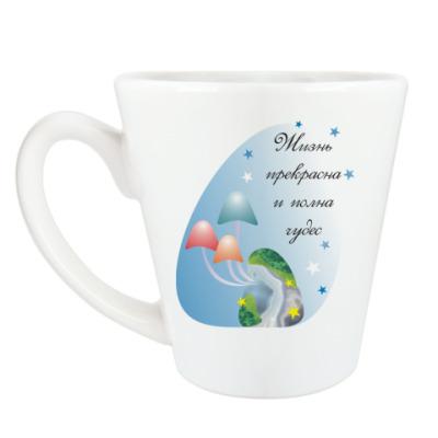 Чашка Латте Жизнь прекрасна