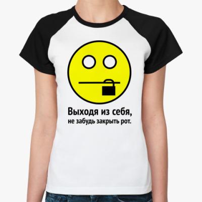 Женская футболка реглан Выходя из себя, не забудь