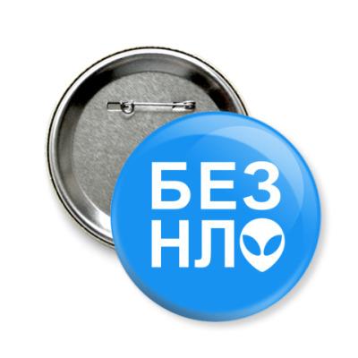 Значок 58мм  58 мм БЕЗ НЛО