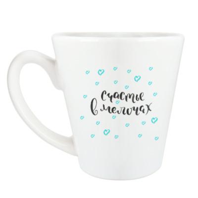 Чашка Латте Счастье в мелочах