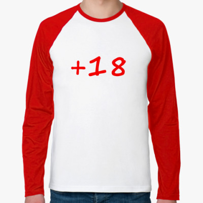 Футболка реглан с длинным рукавом +18