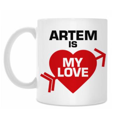 Кружка Артём - моя любовь