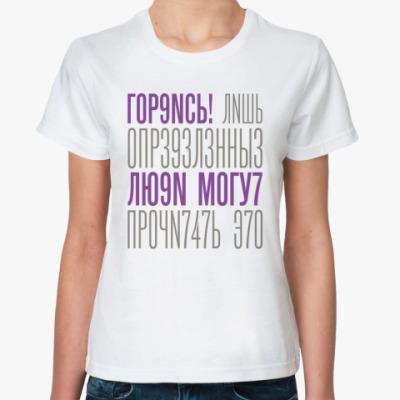 Классическая футболка Гордись!