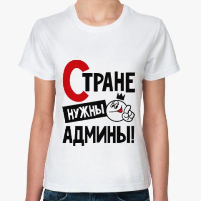 Классическая футболка Стране нужны админы
