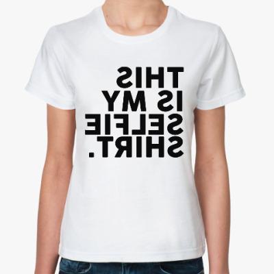 Классическая футболка Для селфи