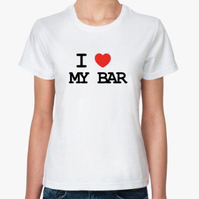 Классическая футболка  I Love My Bar