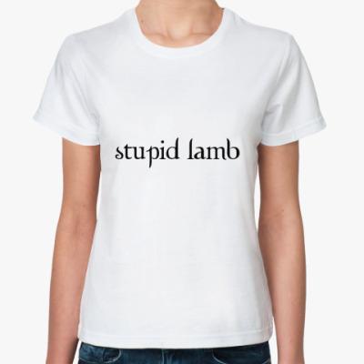 Классическая футболка Stupid lamb