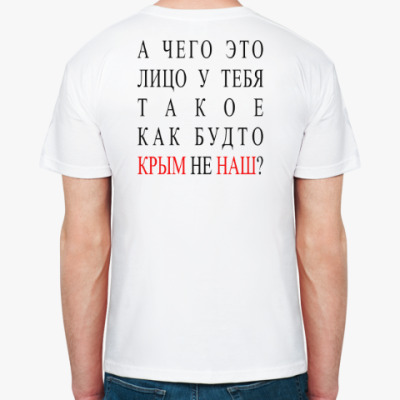 Футболка Крым не наш
