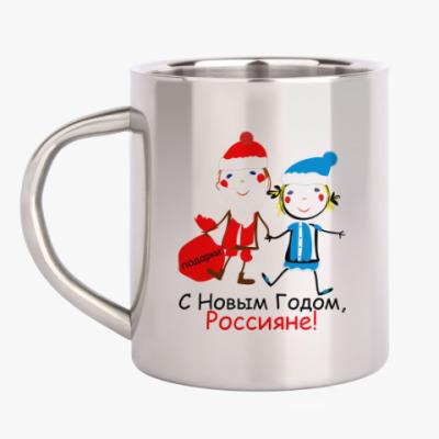Кружка металлическая С Новым Годом, Россияне!