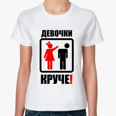 Классическая футболка Девочки круче!