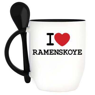 Кружка с ложкой I Love Ramenskoye