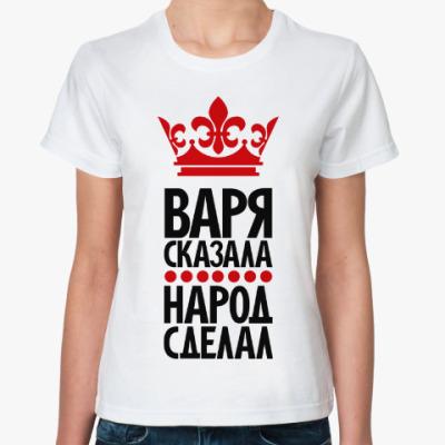 Классическая футболка Варя сказала, народ сделал