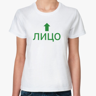 Классическая футболка Спина и лицо