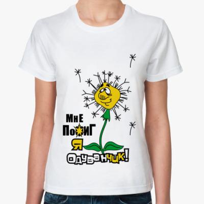 Классическая футболка ОДУВАНЧИК