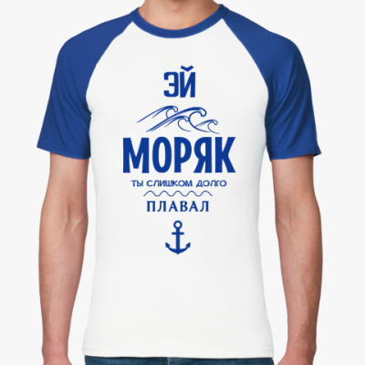 Футболка реглан Эй Моряк!