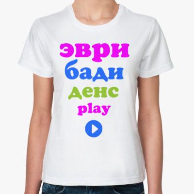Классическая футболка Эври бади денс