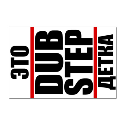 Наклейка (стикер) DUBSTEP
