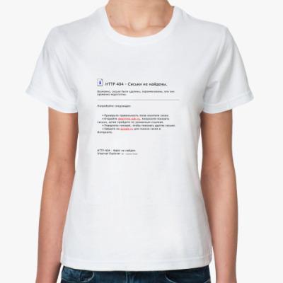 Классическая футболка Сиськи не найдены