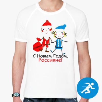 Спортивная футболка С Новым Годом, Россияне!