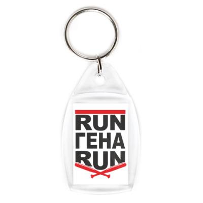 Брелок Run Гена run