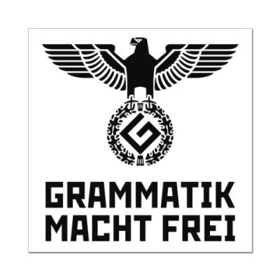 Наклейка (стикер) Grammatik macht frei