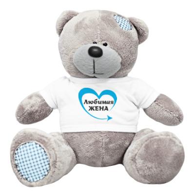 Плюшевый мишка Тедди Любимая жена