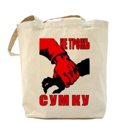 Сумка ``Не трожь сумку!``
