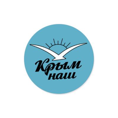 Виниловые наклейки Крым наш