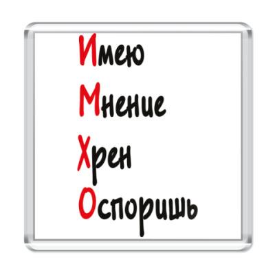 Магнит ИМХО