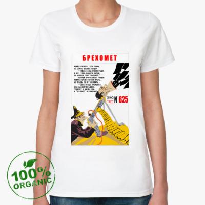 Женская футболка из органик-хлопка Брехомет