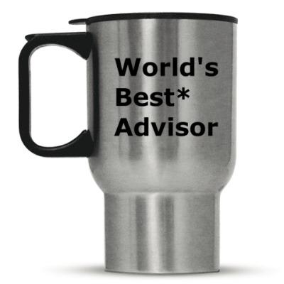 Кружка-термос World's best advisor