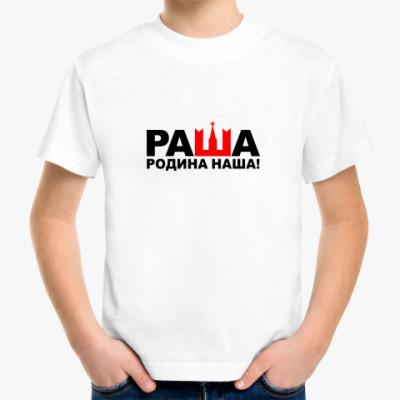 Детская футболка РАША-РОДИНА НАША