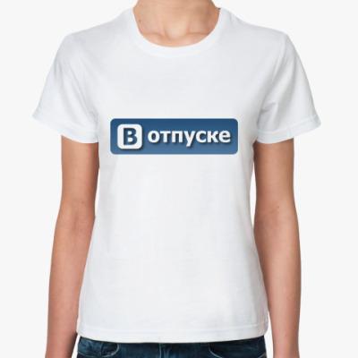 Классическая футболка В отпуске