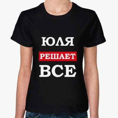 Женская футболка Юля решает все