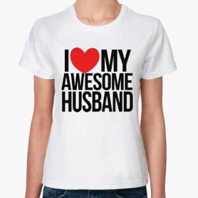 Классическая футболка Люблю Мужа