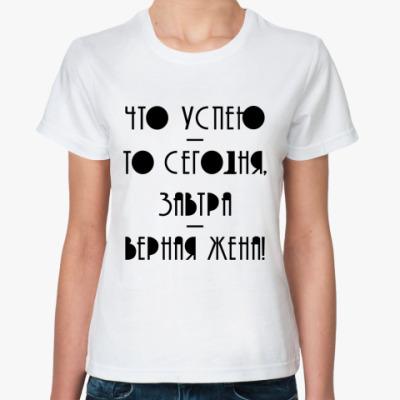Классическая футболка  Что успею-то сегодня!