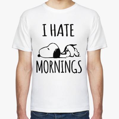 Футболка Я ненавижу утро!