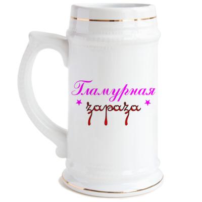 Пивная кружка Гламурная зараза