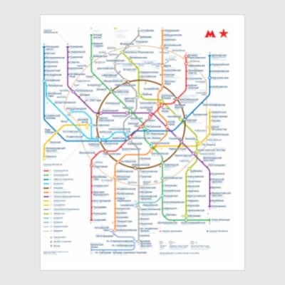 Постер Схема московского метро Ильи Бирмана