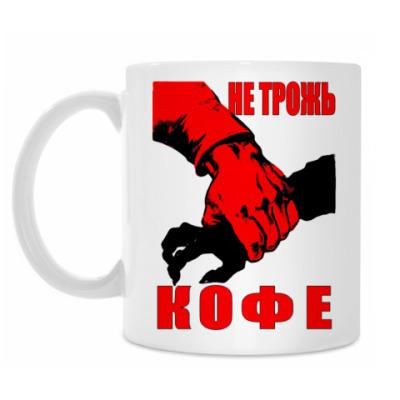 Кружка Не трожь кофе!