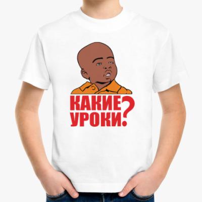 Детская футболка  Какие уроки