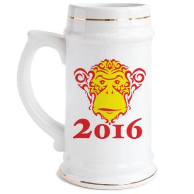 Пивная кружка Год обезьяны 2016