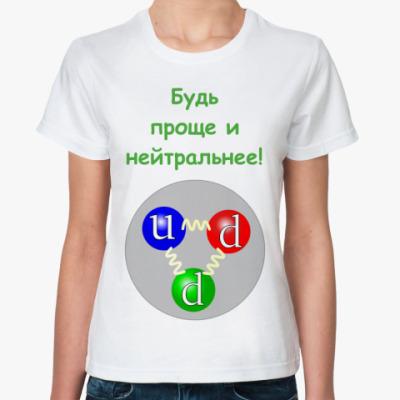 Классическая футболка Нейтрончег