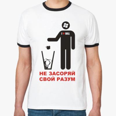 Футболка Ringer-T Не засоряй моск