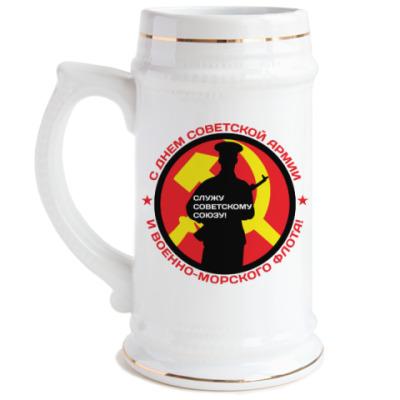 Пивная кружка 23 февраля СССР