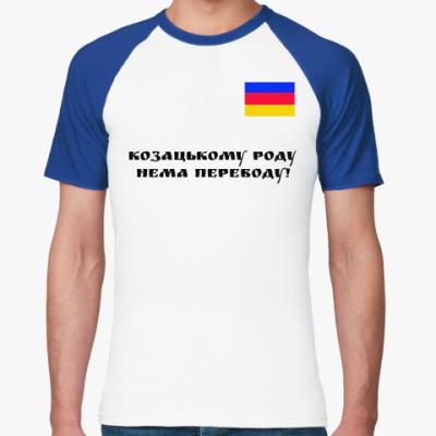Футболка реглан Козацькому роду нема переводу