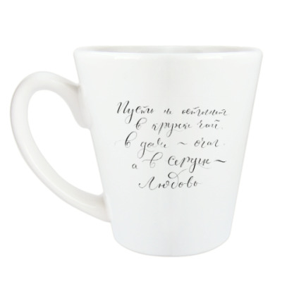 Чашка Латте Тёплые пожелания