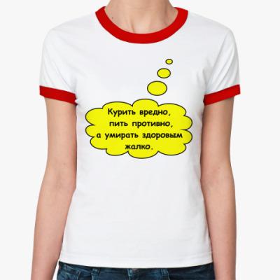 Женская футболка Ringer-T курить вредно...