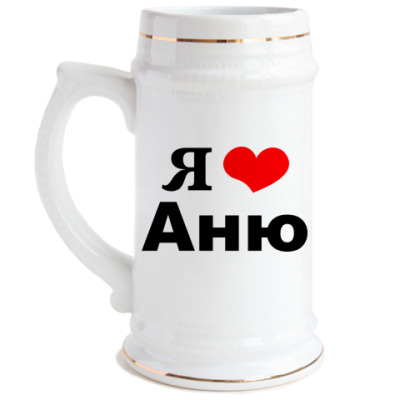 Пивная кружка 'Я люблю Аню'