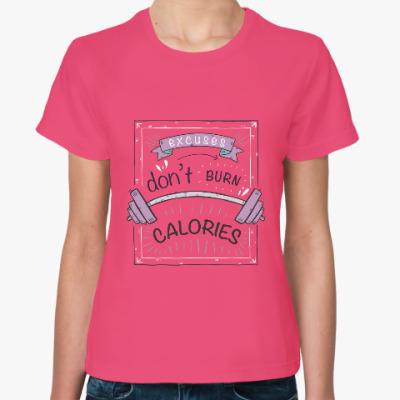 Женская футболка Оправдания не сжигают калории